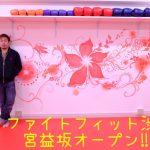 ファイトフィット宮益坂オープン‼️