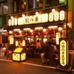 龍の巣〜新宿三丁目店
