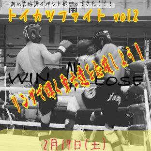 トイカツファイトvol.2〜対戦カード決定とお知らせ〜