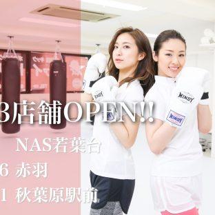 5月3店舗同時OPEN!!